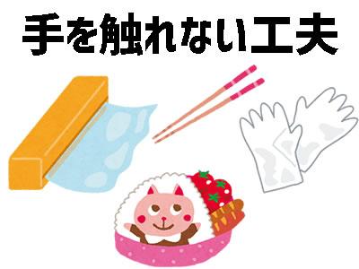 食中毒を防ぐお弁当対策詰め方