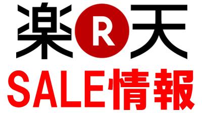 あの店が閉店セール!半額、1円投げ売り状態!10/20夜20時スタート