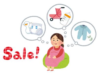 たまひよSHOPセールで出産準備品・子育てグッズを最大83%節約!