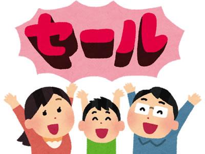 入園・入学準備はお得に!クーポン配布中~楽天セール2/4(土)20時スタート