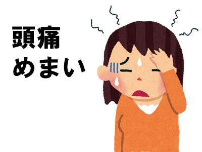 頭痛 出産 後
