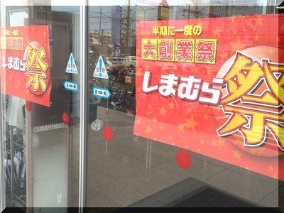 しまむら大創業祭!インスタ話題の500円Tシャツ・中折れハット購入♪在庫状況は?