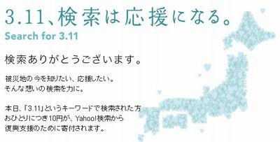 【Yahoo検索募金】東日本大震災「3.11」検索募金に参加しました
