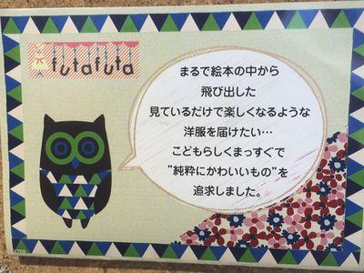 【速報!futafutaセール情報】バースデイの子供服フタフタとは?通販できる?