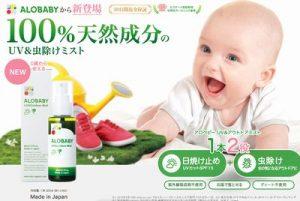 新生児に使える虫除けアロマベビー