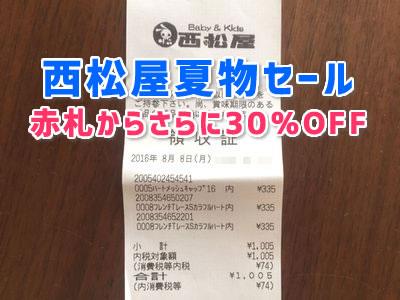 西松屋夏物99円セールjpg