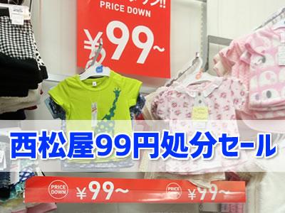 西松屋夏物99円クリアランスセール