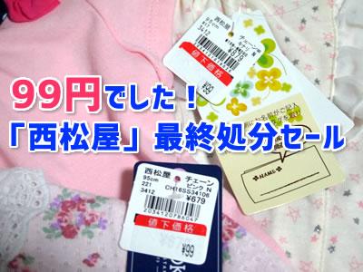 99円西松屋最終処分SALE