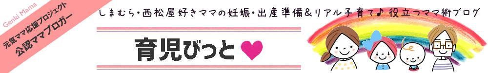 しまむら・西松屋好きママの出産準備と子育てブログ