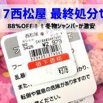 2017年3月西松屋の底値セールの値段