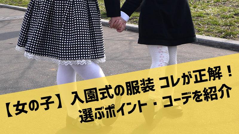 女の子の入園式服装はこれが正解!子供服を選ぶポイント写真付きで公開中