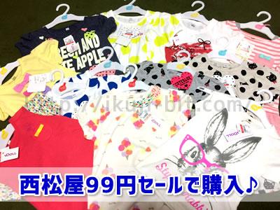 西松屋夏物バーゲン99円購入品