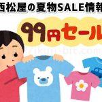 西松屋99円夏物底値セールブログ