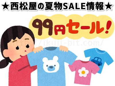 西松屋99円底値セール行ってきた|何が安い?夏物子供服