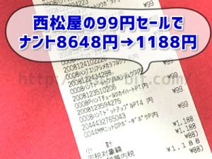 西松屋99円sale割引率がすごい