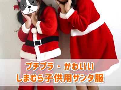 しまむら子供用サンタコスチューム衣装