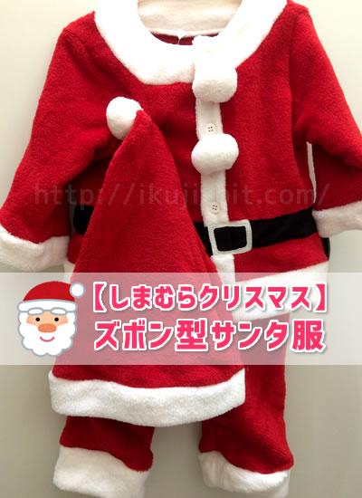 しまむら子供用サンタ服ズボンの品番