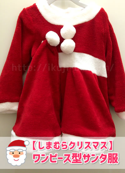 しまむら子供用サンタ服ワンピース写真