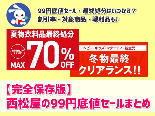 【西松屋夏物セール2019年】いつから?99円底値の時期-最新情報