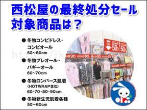 西松屋冬物セール対象商品