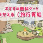 人気無料アプリゲーム旅かえる旅行青蛙