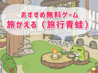 【旅かえる】中国で大流行おすすめ無料アプリ「旅行青蛙」親子でハマった件