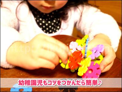 知育玩具3歳児おすすめジスター