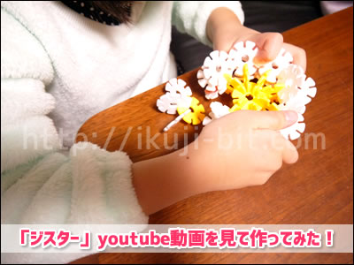 知育玩具ジスターyoutube動画