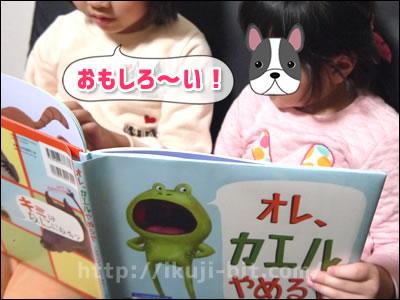 面白いおすすめ絵本を読み聞かせ
