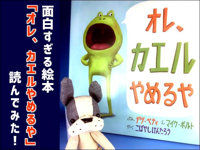 【面白い絵本】子どもにウケるおすすめ読み聞かせ『オレ、カエルやめるや』