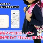子供GPSbotのbsize口コミレビュー