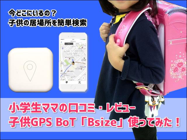 【子供GPSで位置検索】bsizebot小学生ママの口コミ体験レビュー