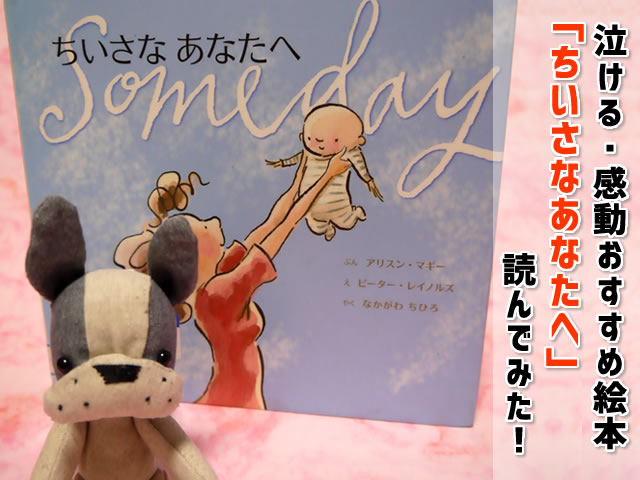 【感動おすすめ絵本】ママが号泣する「ちいさなあなたへ」