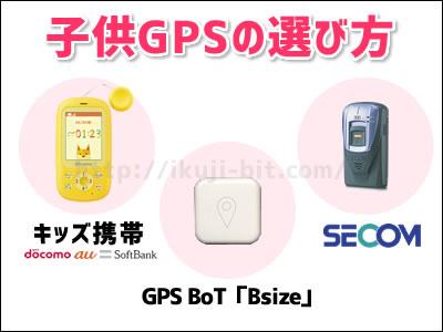 子供GPSの選び方