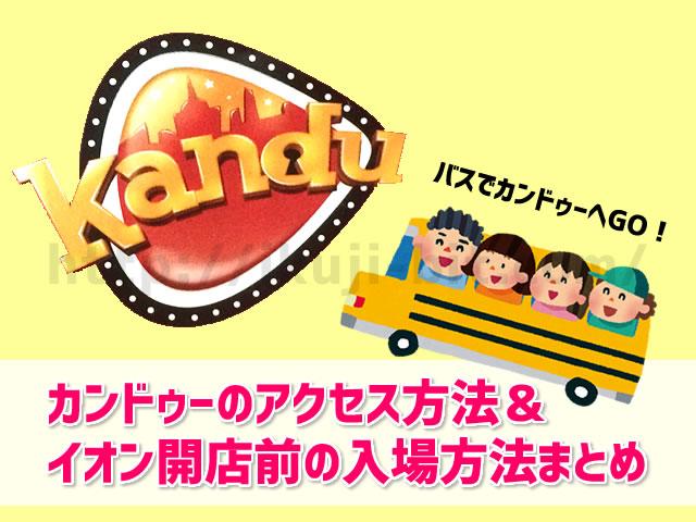 カンドゥーのアクセス方法・入場のコツ|100円バスで海浜幕張駅からの行き方