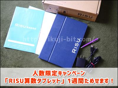 RISU算数タブレットおためしキャンペーンのクーポンコード