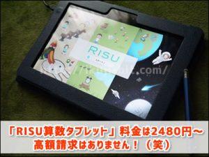 RISU算数タブレット月額料金が高い評判