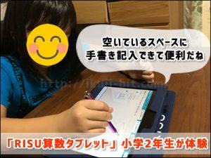 RISU算数タブレット体験談