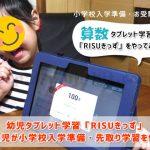 RISUきっずタブレット学習で小学校入学準備を先取り