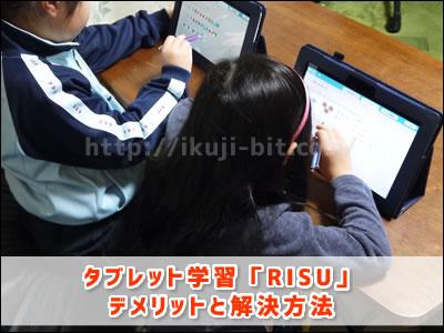 RISUきっずタブレット学習デメリットと解決方法