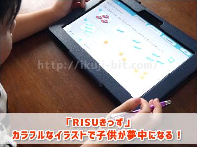 RISUきっずタブレット学習で幼児教育