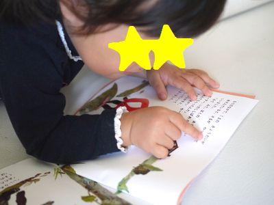 2歳でひらがな文字が読める絵本好きの娘