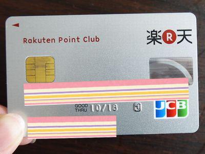 専業主婦でも作れるクレジットカード楽天カード