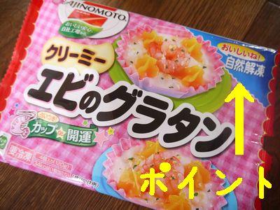 冷凍食品を使って簡単食中毒対策お弁当