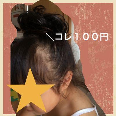 3分でできる簡単かわいいヘアアレンジ100円ショップお団子