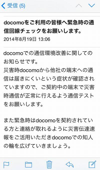 災害速報放送局の迷惑メールdocomo、softbank、au