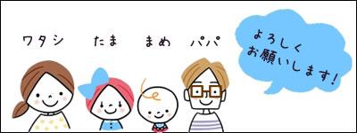 30happylifeプロフィール家族紹介