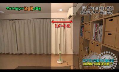 加湿器の効率のいい置き場所はエアコンから1メートル以内