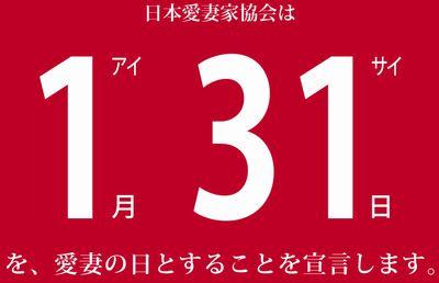 愛妻の日は日本愛妻家協会が定めた