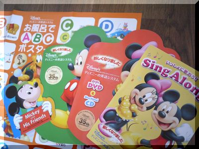 ディズニー英語システム幼児英語の体験談
